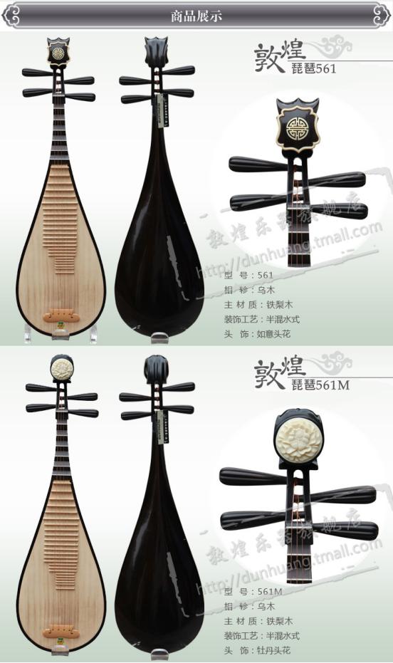 敦煌琵琶561/561M
